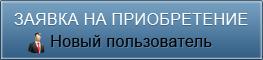 Заявка для приобритение программы